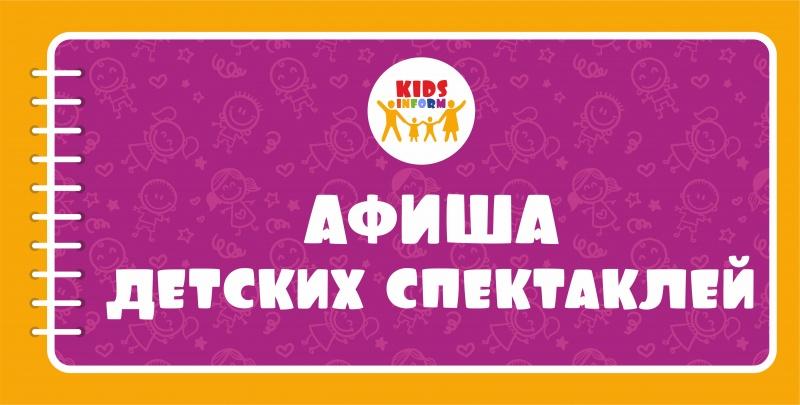 Детская афиша театра концерт ваенги в октябрьском билеты