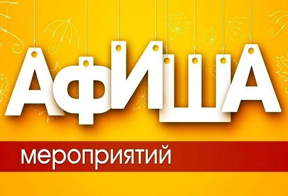 Театр в г энгельсе и афиши театр наций афиша октябрь