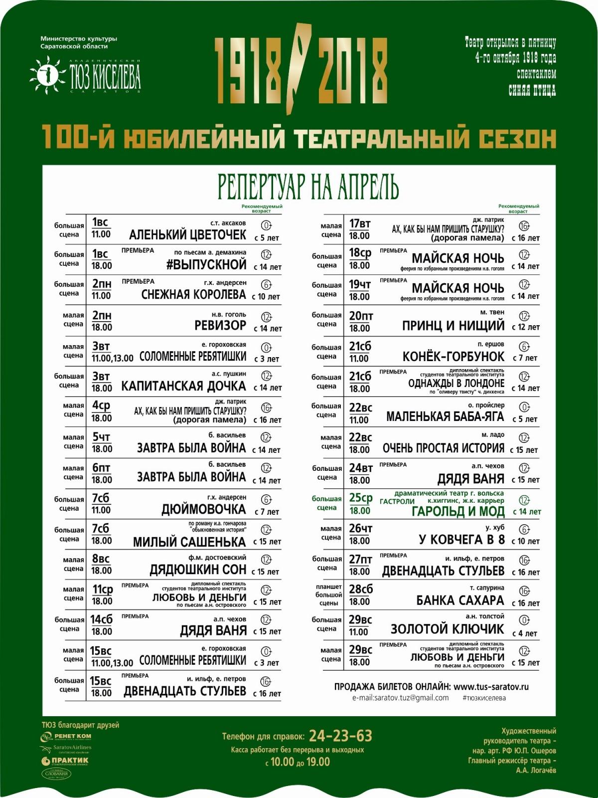 Афиша театр оперы и балета на апрель саратов саратов театр драмы афиша на октябрь