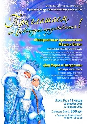 Смотреть Новогодние мероприятия в Саратове в 2019 году видео