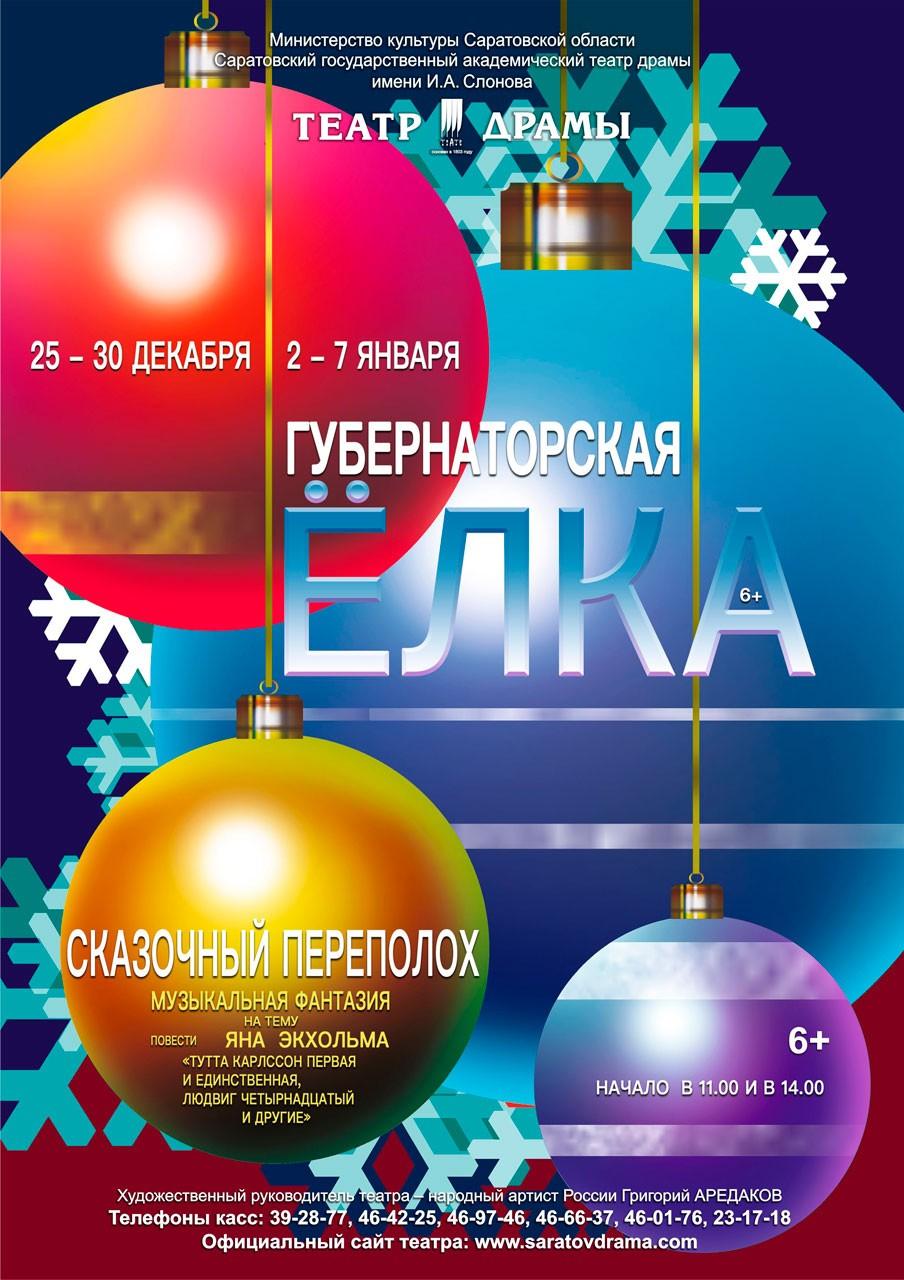 Афиша театров Саратова январь 2019 картинки