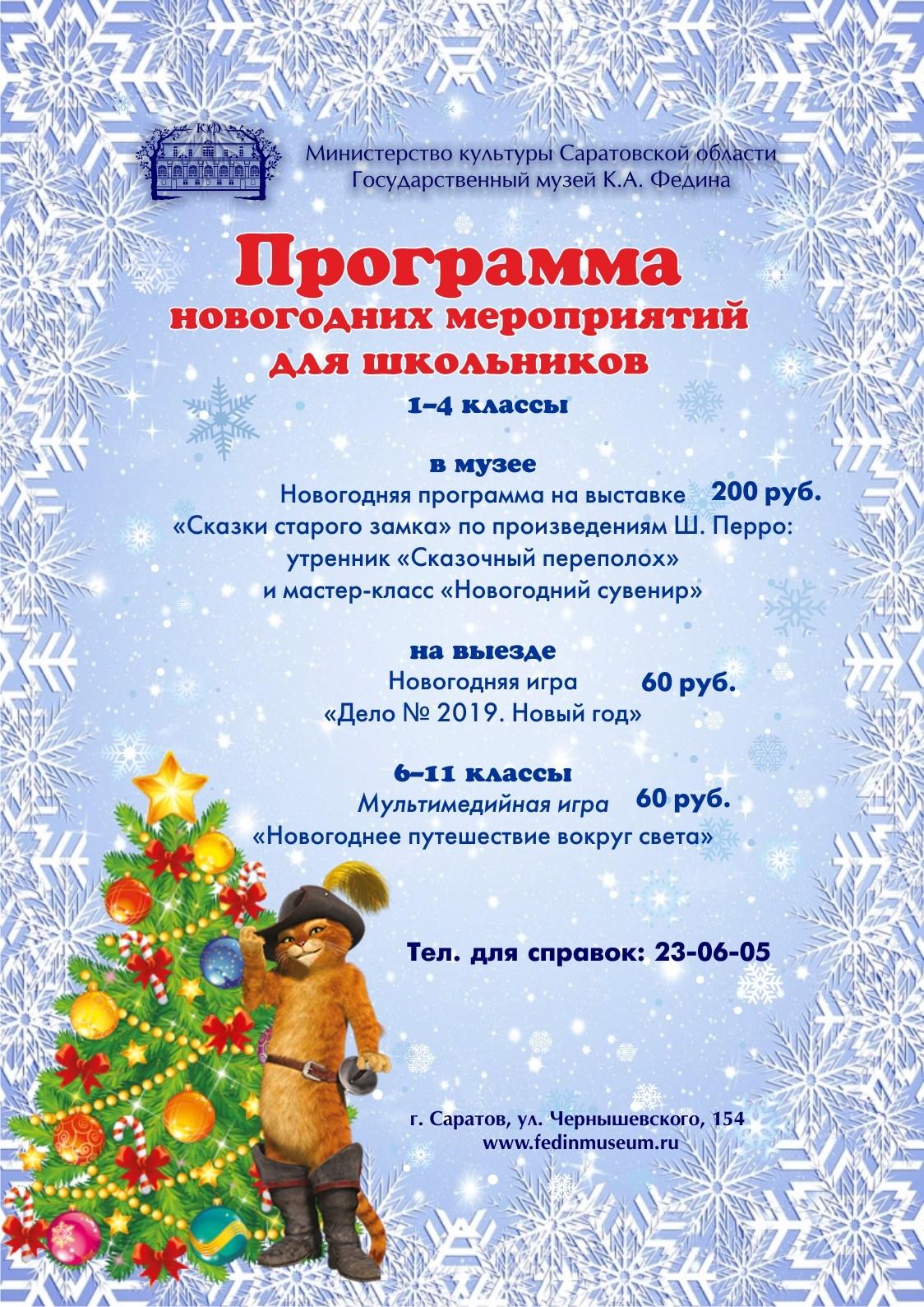 Новогодние мероприятия в Саратове в 2019 году картинки